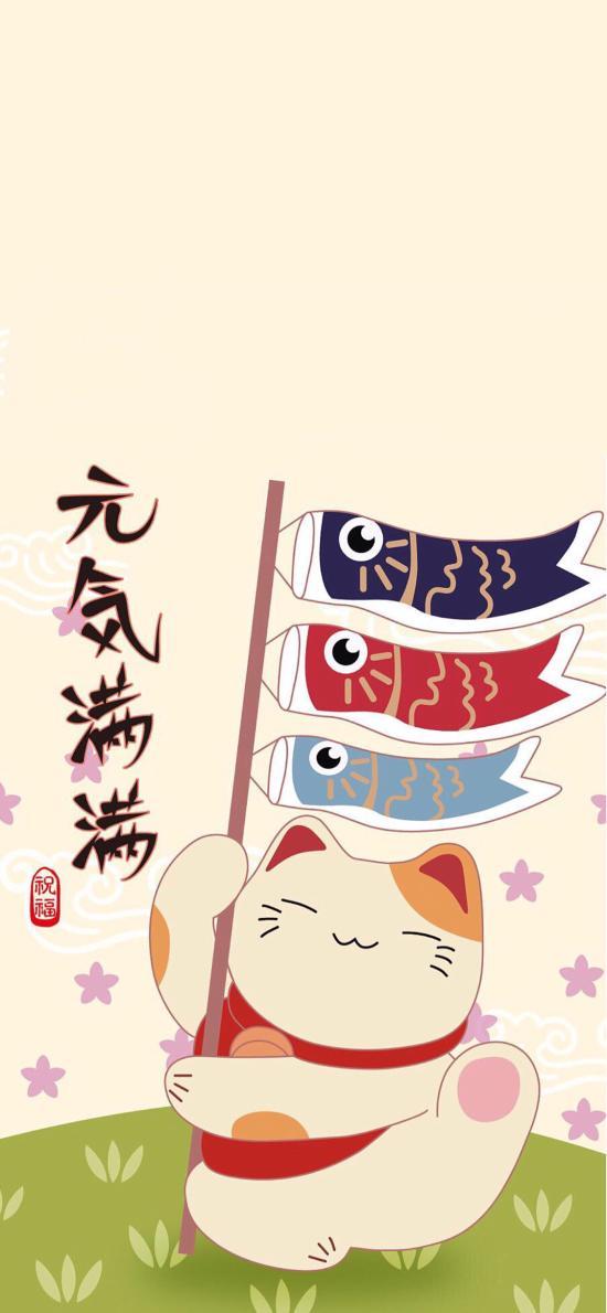 招财猫 日系 祝福 元气满满