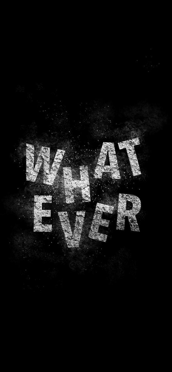 what ever 黑白 無所謂