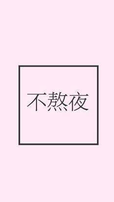 不熬夜 方形 方框 粉色