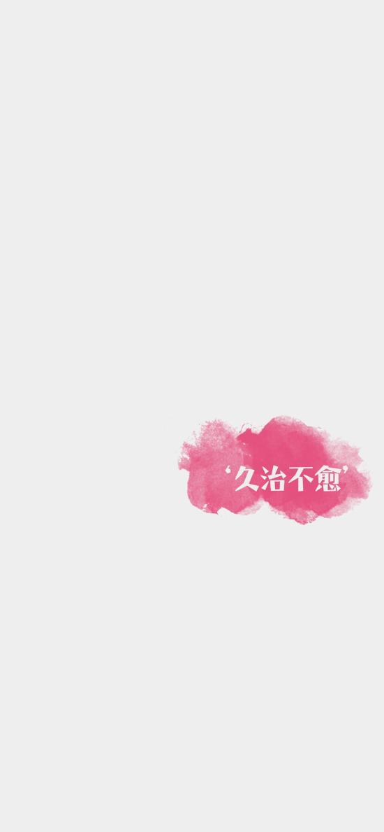久病不治 粉色 水彩
