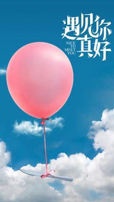 遇见你真好 电影 海报 气球