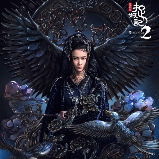 捉妖记2 电影 海报 李宇春