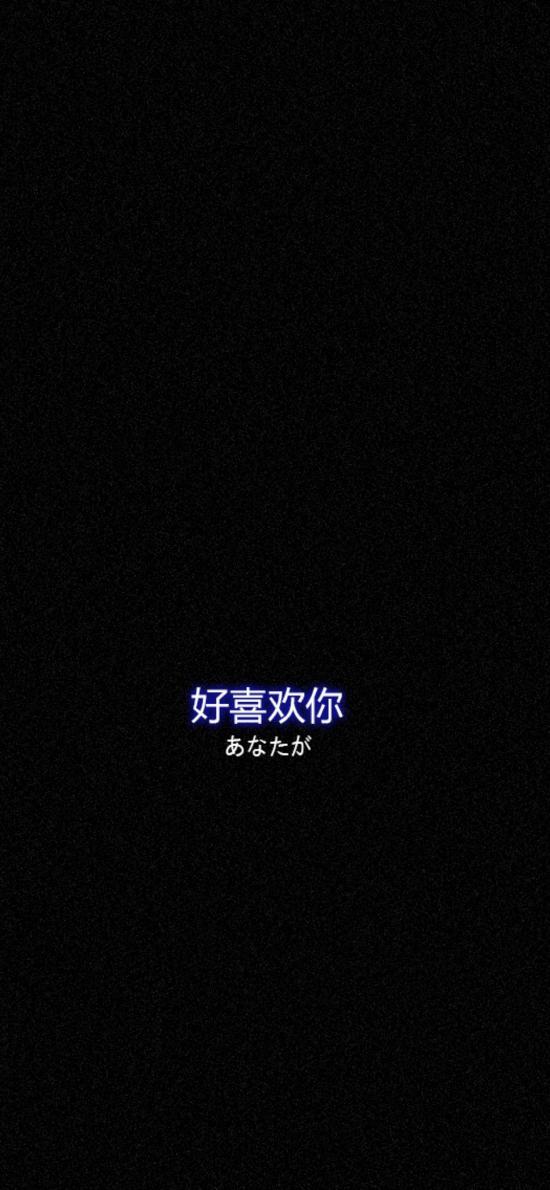 黑色背景 文字 好喜欢你 日文