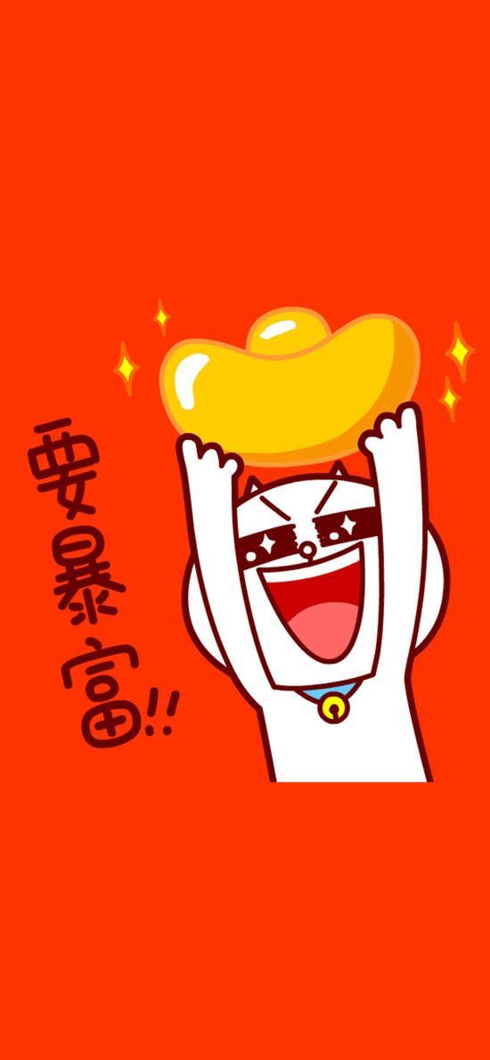 喜庆 红 要暴富 元宝 春节