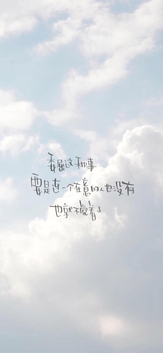 委屈这种事要是连一个在意的人也没有 也就不觉着了 天空