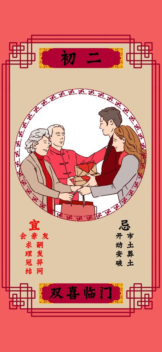 初二 双喜临门 春节插画