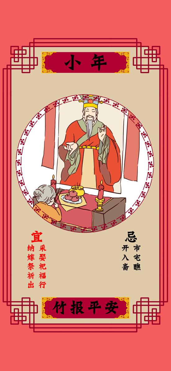 小年 竹报平安 春节  插画