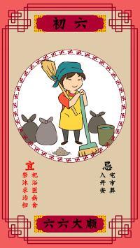 初六 六六大顺 春节 插画