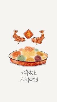 大年初七 人日捞鱼生 春节习俗 手绘