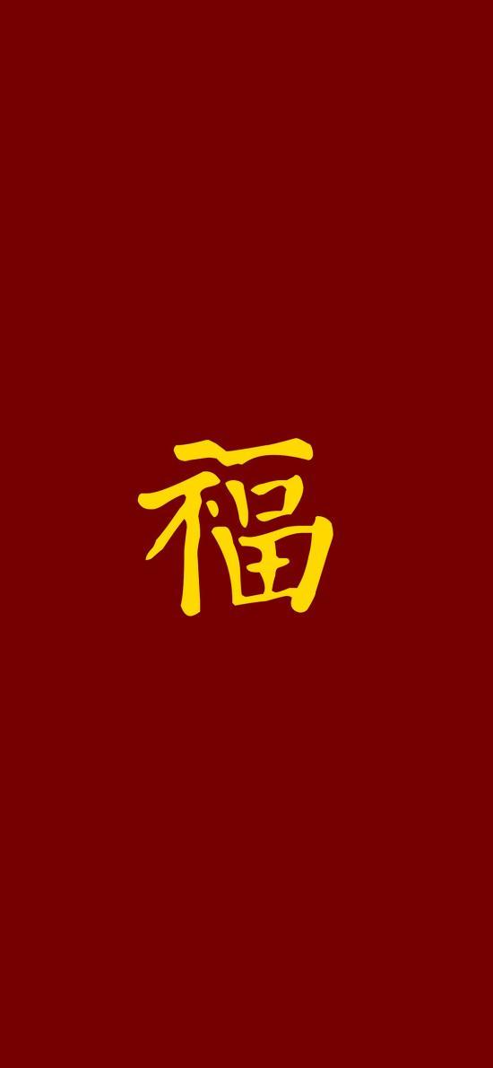 福 春节 书法 红色 字体