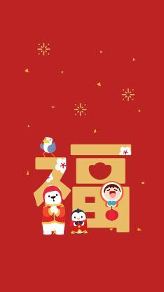 福 红色 拜年 新年 春节