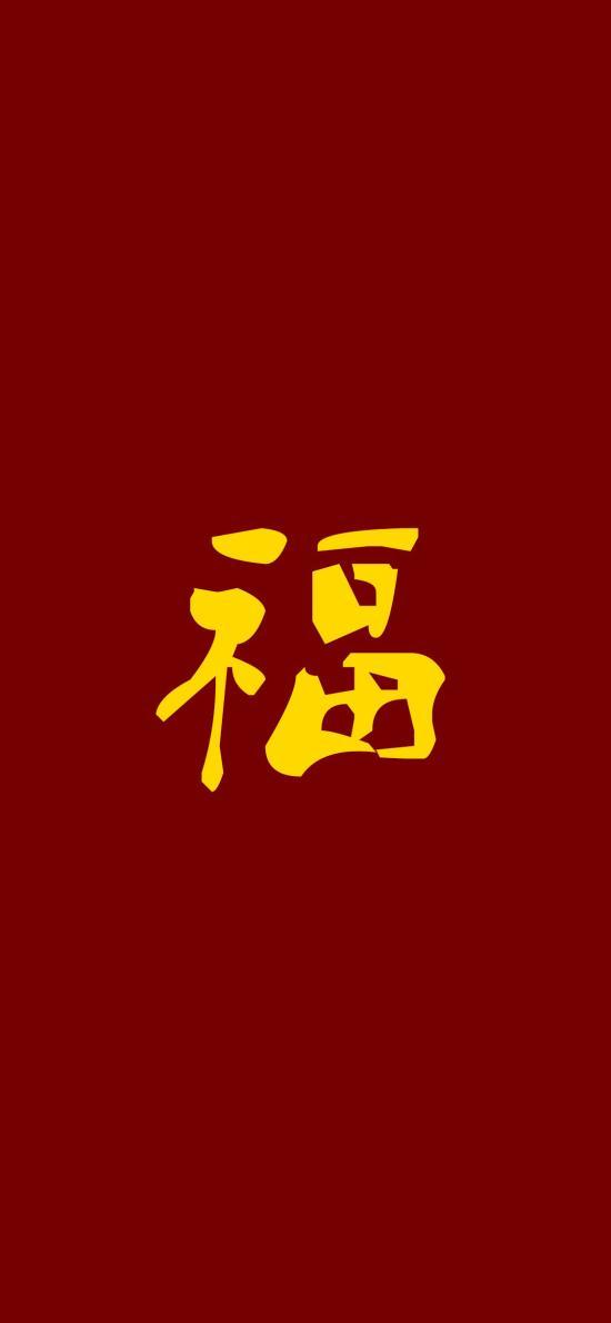 福 春节 红色 字体 书法