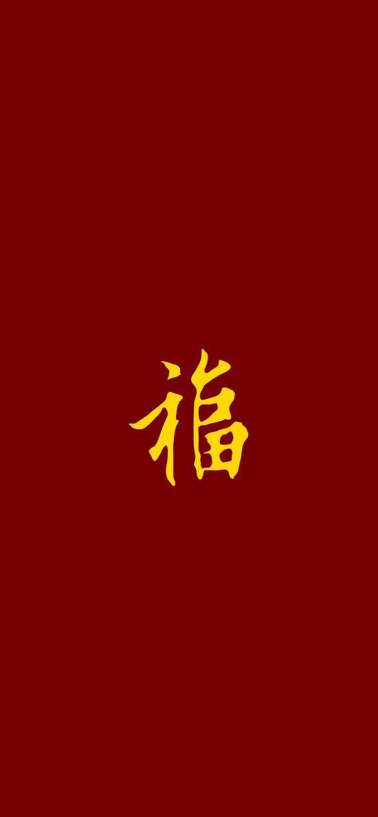 福 红色 字体 新年
