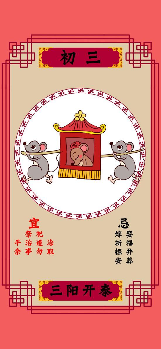 初三 三阳开泰 插画 春节