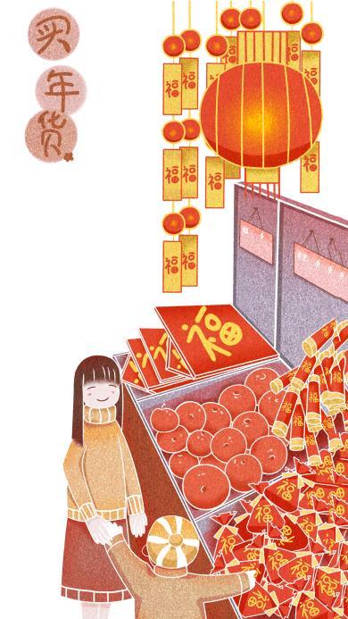 春节 插画 买年货 喜庆