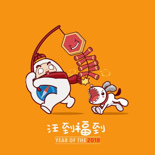 year of the 2018  汪到福到