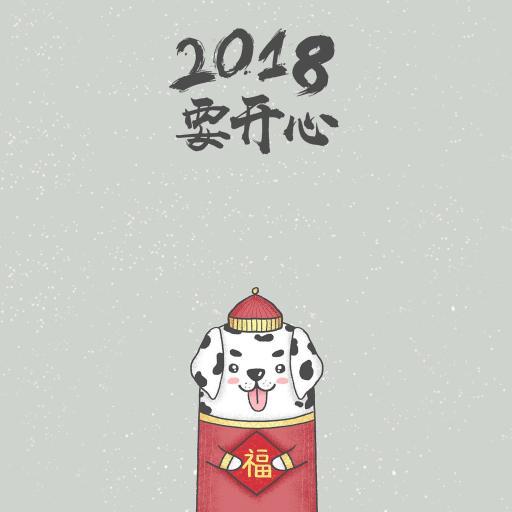 新年 2018 要开心