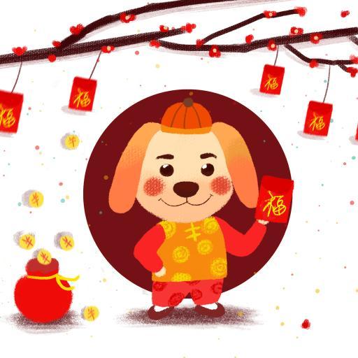 狗年 手绘 福 红包