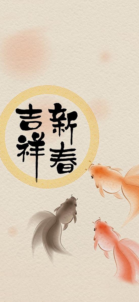新春 吉祥 年年有余 手绘