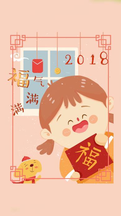 春节 2018 福气满满 插画 祝福