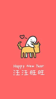 旺旺 汪汪 happyNewYear 新年