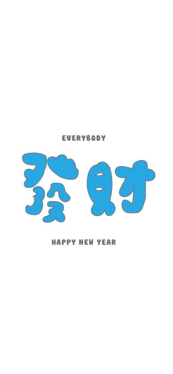 发财 蓝色 繁体字 新年快乐