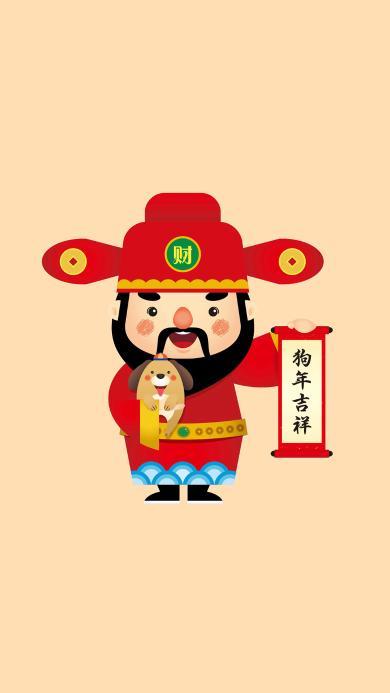 狗年大吉 财神爷 春节 新年