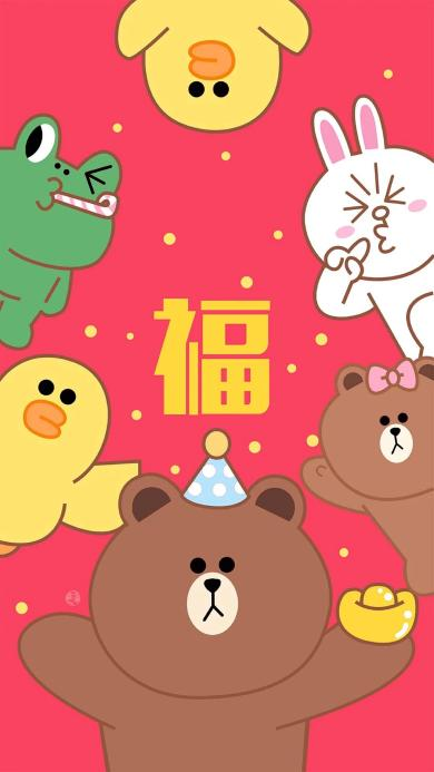 福 line friends 可妮兔 布朗熊 卡通 春节 新年 红色