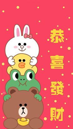 恭喜发财 line friends 可妮兔 布朗熊 卡通 春节 新年
