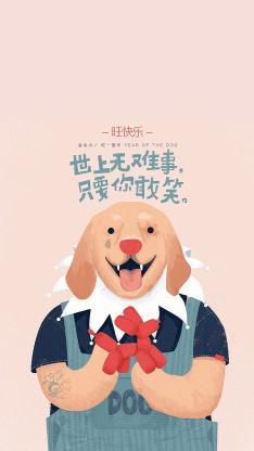 旺快乐 狗年 插画 新年 春节