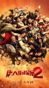 唐人街探案2 电影 海报 喜剧
