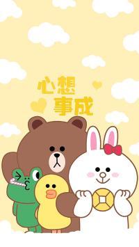 心想事成 line friends 可妮兔 布朗熊 卡通 春节 新年