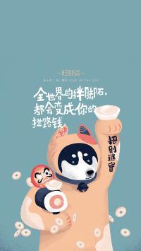 旺财运 狗年 插画 新年 春节