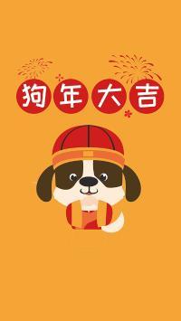 春节 狗年大吉 拜年 新年