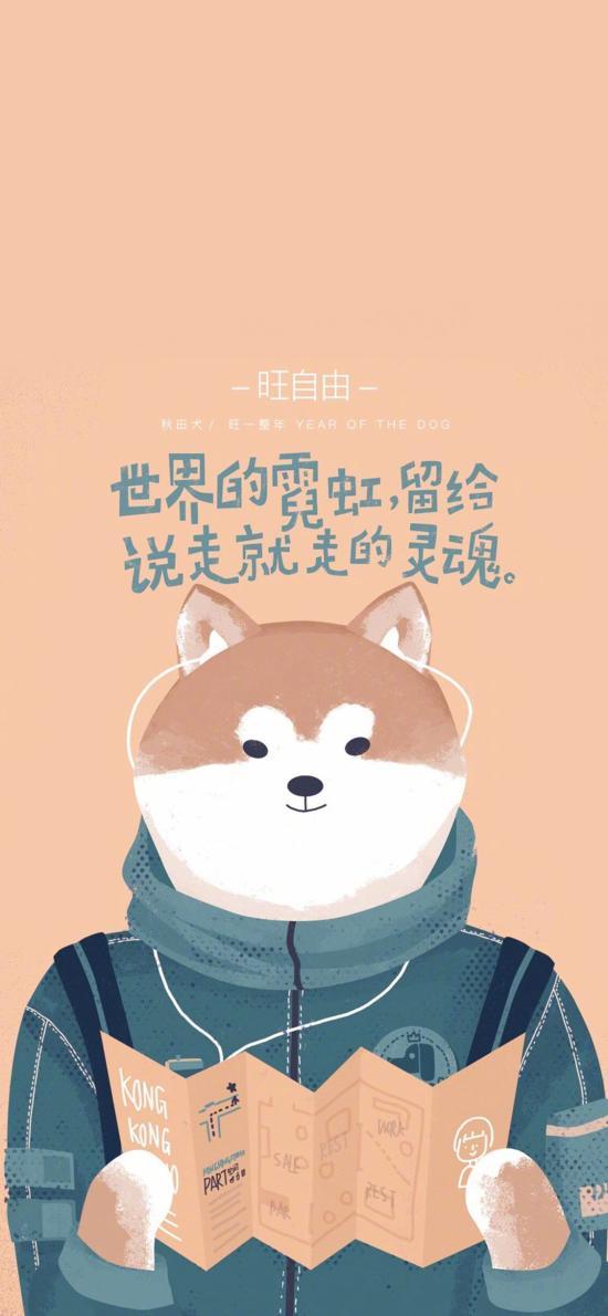 旺自由 狗年 插画 新年 春节