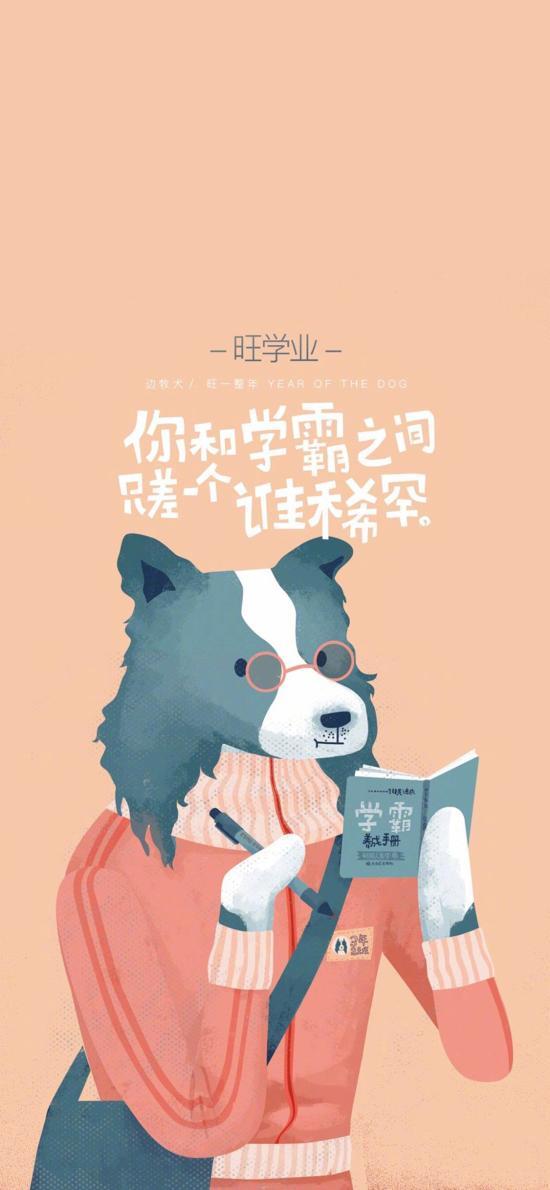 旺学业 狗年 插画 新年 春节