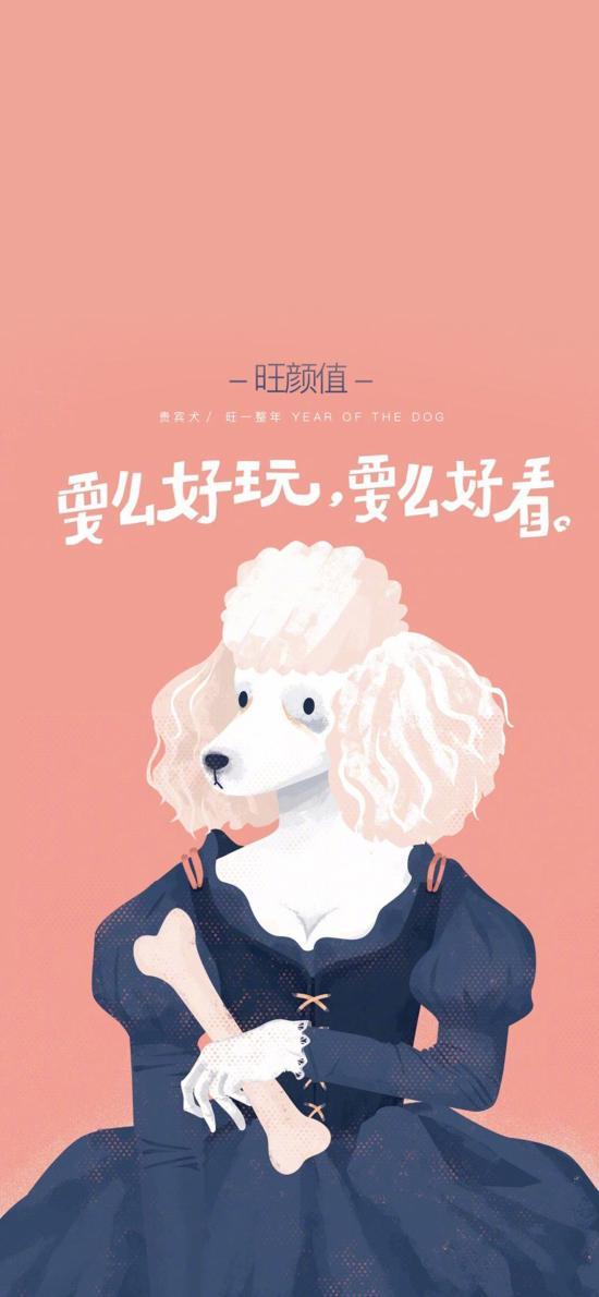 旺颜值 狗年 插画 新年 春节