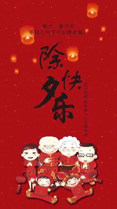 除夕快乐 红色 团圆 春节