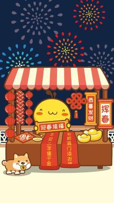 迎春接福 卡通 烟花 春节 新年