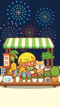 花开富贵 卡通 烟花 春节 新年