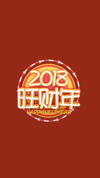 2018 旺财年 红色 新年