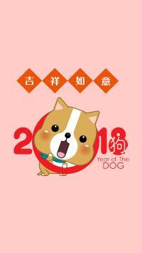 吉祥如意 狗年 2018 春节 新年