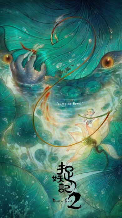 捉妖记2 电影 海报