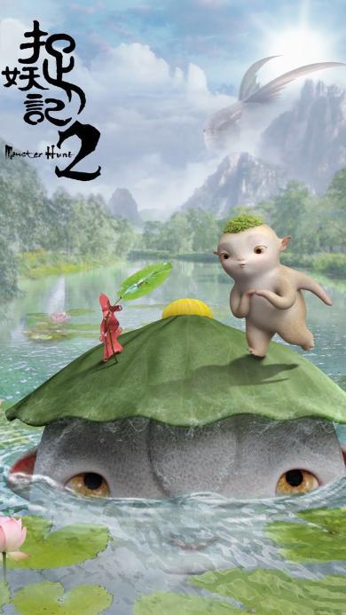 捉妖记2 电影 海报 胡巴