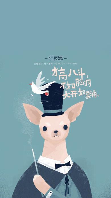 旺灵感 狗年 插画 新年 春节