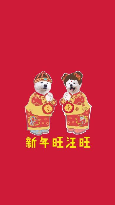 新年旺旺旺 红色 福娃 百年 狗