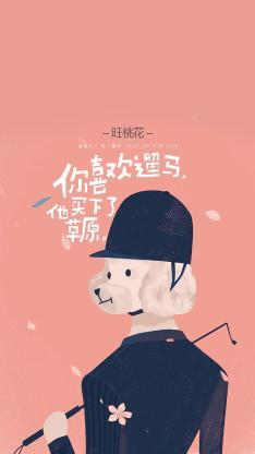 旺桃花 狗年 插画 新年 春节