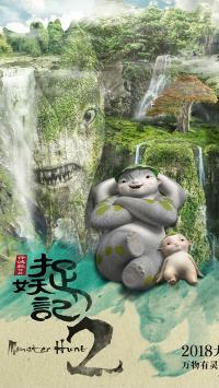 捉妖记2 电影 海报 胡巴 科幻