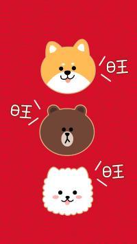 旺旺旺 新年 红色 卡通 布朗熊 柴犬