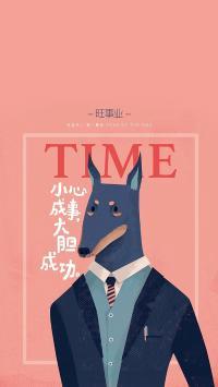 旺事业 狗年 插画 新年 春节